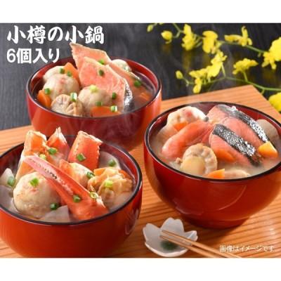 鍋セット 北海道 小樽の 小鍋 6個入り A11