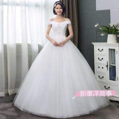 ウエディングドレス 安い 結婚式 花嫁 二次会 パーティードレス オフショルダー 編上げ Vネック レースアップ プリンセスライン ウェディングドレス 白