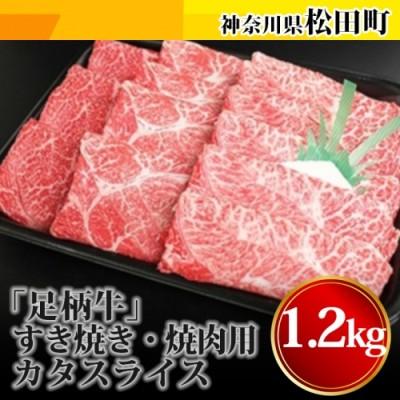足柄牛 すき焼き・焼肉用カタスライス 1.2kg