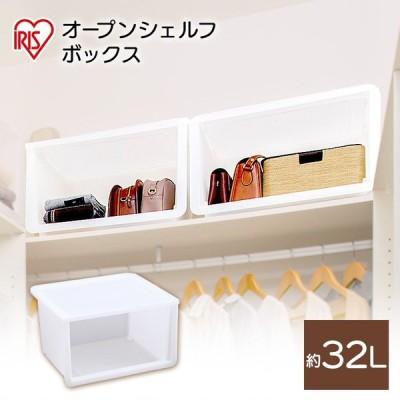 収納ボックス 収納ケース 収納 おしゃれ 便利 オープンシェルフボックス MOSB-420 アイリスオーヤマ