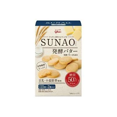 江崎グリコ SUNAO(スナオ) 62g ビスケット 発酵バター (4901005584099) (15個入(5×3))