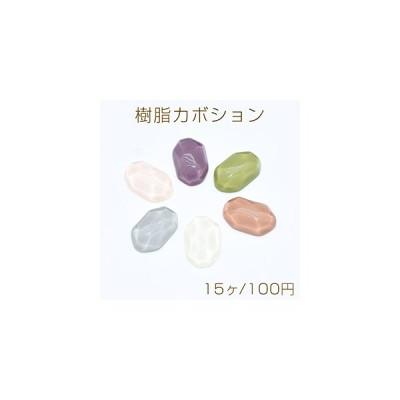 樹脂カボション シャーベット調 変形オーバルカット 12×19mm【15ヶ】
