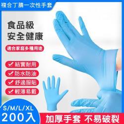 CS22 一次性高彈合成丁腈手套-200入(出外防護)
