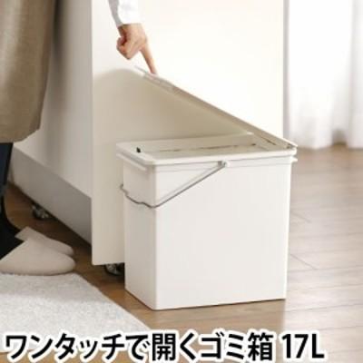 ゴミ箱 プッシュオープントラッシュビン 17L おしゃれ ワンプッシュ ふた付き キッチン ホワイト 白 シンプル 重ねられる スタッキング