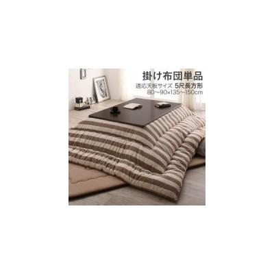 こたつ おしゃれ インド綿100%ボーダーインテリアこたつ布団 こたつ用掛け布団単品 5尺長方形 90×150cm 天板対応 テーブル本体別売り
