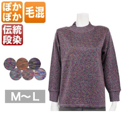 セーター/ハイネック/ニット/ミセスファッション通販/ミセス/毛混