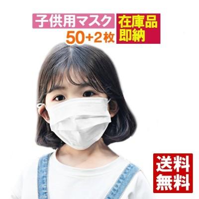 即納品 マスク 在庫あり 使い捨て 52pcs マスク 3層子供サイズ マスク 防水抗菌 ウィルス インフルエンザ 花粉対策