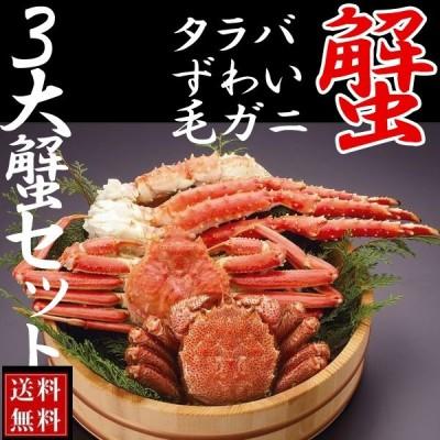 お歳暮 ギフト カニ 海鮮  (セット 食べ比べ ギフト 福袋)カニ(ずわい タラバ 毛ガニ)鍋セット約1.2kg送料無料