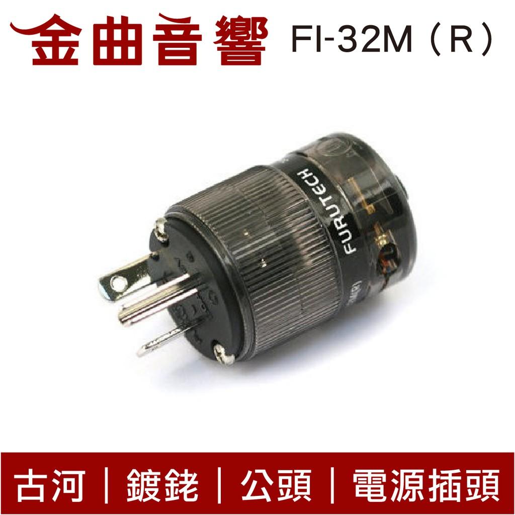 FURUTECH 古河 FI-32M(R)鍍銠 公頭 電源插頭|金曲音響