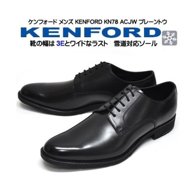 ケンフォード KN78ACJW メンズ ビジネスシューズ プレーントウ ブラック