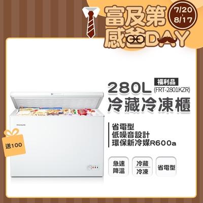 [少量現貨★7/20-8/17買就送超贈點100]美國富及第Frigidaire 280L 商用等級冷藏冷凍櫃 FRT-2801KZR(福利品)