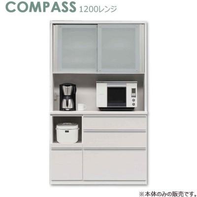 ダイニングボード キッチンボード レンジボード ダイニング収納 キッチン収納 (COMPASS コンパス)1200レンジ 松田家具