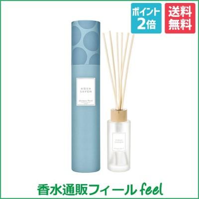 送料無料 アクアシャボン リードディフューザー シャンプーフローラルの香り 190ml ポイント2倍 香水 ユニセックス ディフューザー