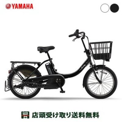 最大1万円オフクーポン有 店頭受取限定 ヤマハ 電動自転車 子供乗せ アシスト自転車 コンパクト 2020 パス バビー
