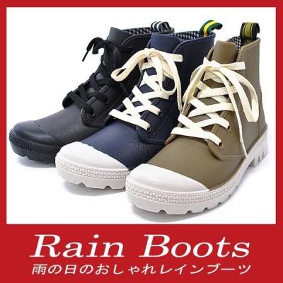 【送料無料】 レディース 防水 レインブーツ スニーカー風レインブーツ 長靴 雨靴 レインブーツ  16042 ショート ハイカット 防水ブーツ レインシューズ