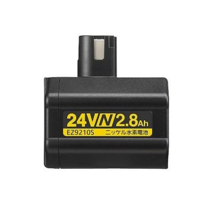 パナソニック ニッケル水素電池パック EZ9210S(24V) Nタイプ2.8Ah