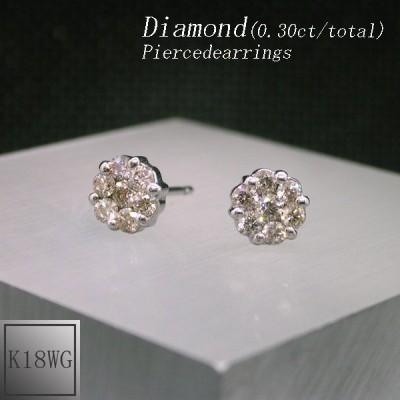 ピアス レディース ダイアモンド 4月 誕生石 ダイヤモンド 0.3ct(トータル) 18金ホワイトゴールド K18WG