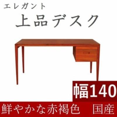 書斎デスク 書斎机 パソコンデスク デスク 学習机 140 日本製 完成品 おしゃれ 木製 シンプル 天然木 収納付き 引き出し 送料無料