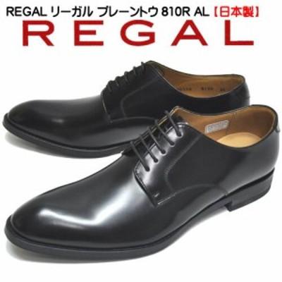 【送料無料】 リーガル REGAL メンズ ビジネスシューズ プレーントゥ 革靴 810RAL セミマッケイ式製法 ラウンドラスト ロングセラー 定番