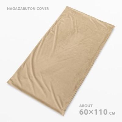 メール便送料無料 長座布団カバー 約60×110cm マイクロシールボア ベージュ 肌触りの良い起毛生地 素縫い両面仕様 長辺ファスナー開閉式