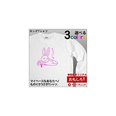 おもしろ アニマルTシャツ マイペースなウサギ君「ものぐさうさぎ」(長袖Tシャツ・ロンT) ゆるキャラ おもしろTシャツ 面白 LT-AM28