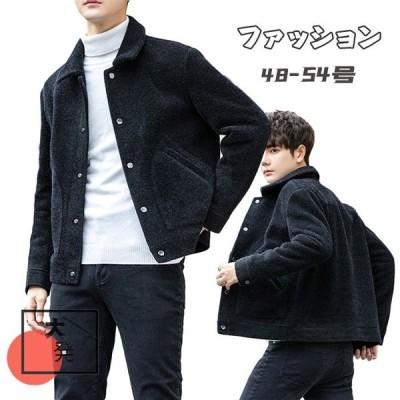 秋冬 定番 メンズ テン絨 コート 人気 ファッション コート ツイードジャケットジャケット カジュアル マッチングしやすい