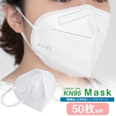 (KN95マスク 50枚) KN95 マスク 5層 在庫あり 使い捨てマスク 箱 50枚 50枚入り ノーズワイヤー 不織布 使い捨て 50 白 女性用 男性用