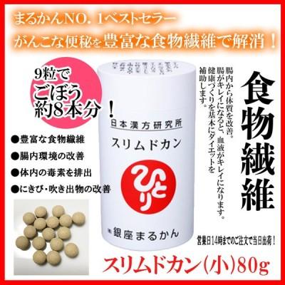 スリムドカン(小)  脅威のロングセラー!  斎藤一人さんを有名にした大ヒット商品。「センイが足りない!」そんなあなたにぴったりのサプリメントです。