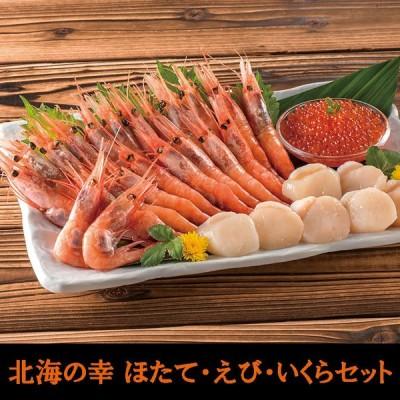 ギフト ほたて えび いくら 詰め合わせ セット 蟹 海鮮 魚介 お取り寄せ 北海道