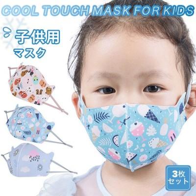 【ネコポス送料無料】冷感 3枚セット 子供用 冷感マスク クールマスク 接触冷感 マスク 洗える 清涼マスク 快適マスク 夏マスク ひんやり 涼しい