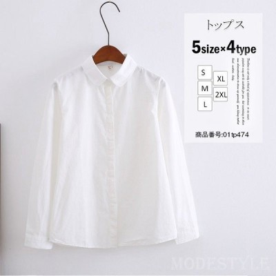シャツワイシャツブラウスレディースオフィストップス長袖前開きシンプル折り襟白コットン