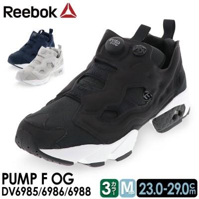 リーボック REEBOK メンズ スニーカー PUMP F OG インスタポンプフューリー OG INSTAPUMP FURY OG 3色 ブラック ネイビー グレー