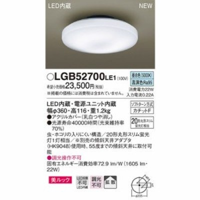 パナソニック 【送料無料】LGB52700LE1 シーリングライト