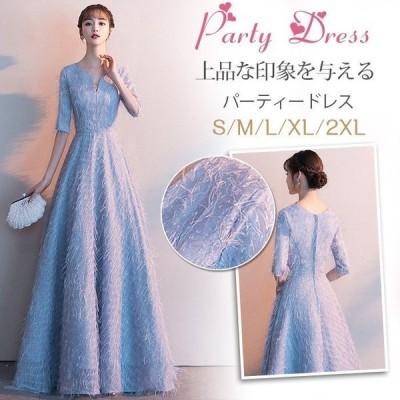 パーティードレス 結婚式 ドレス 袖あり ロングドレス 演奏会 大人 ドレス 二次会 発表会 ピアノ ウェディング 二次会ドレス パーティー お呼ばれドレス
