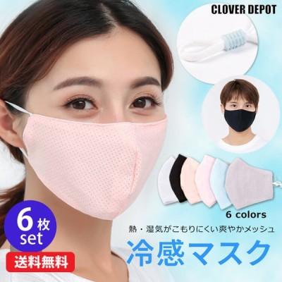 即納 国内発送 マスク 冷感 夏用 6枚 アイスシルク マスク 涼しい ひんやり 布 洗える 小さめ 可愛い 洗えるマスク uvカット おしゃれ かわいい 接触冷感