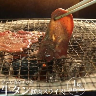【送料無料】アメリカ産チリ産牛タン焼肉スライス1kg