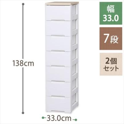【2個セット】ウッドトップチェスト 7段 HG-327 ホワイト/ペアー