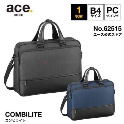 ビジネスバッグ メンズ ブリーフケース エース コンビライト 62515 PC 対応 B4サイズ エースジーン