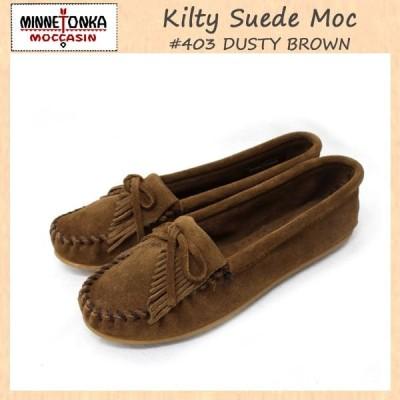 sale セール MINNETONKA(ミネトンカ) Kilty Suede Moc(キルティスウェードモック) #403 DUSTYBROWN レディース MT039