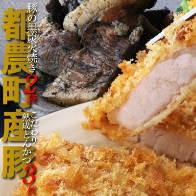 熟成トンカツ(3枚)と豚の黒炭火焼(2袋)オリジナルセット