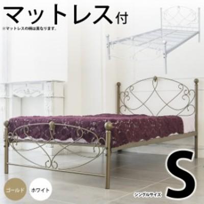 シングルベッド マットレス付き アイアンフレーム 可愛いお姫様デザイン パイプベッド 貝殻モチーフ ホワイト ゴールド