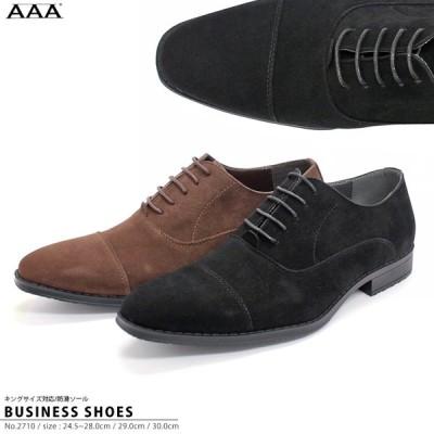 ビジネスシューズ ストレートチップ 内羽根 レースアップ キングサイズ対応 防滑ソール フォーマル メンズ 紳士靴