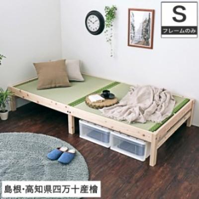 島根・高知県四万十産檜畳ベッド シングル 国産 日本製 い草 木製ベッド ヘッドレス 天然木 桧 ひのき ナチュラル