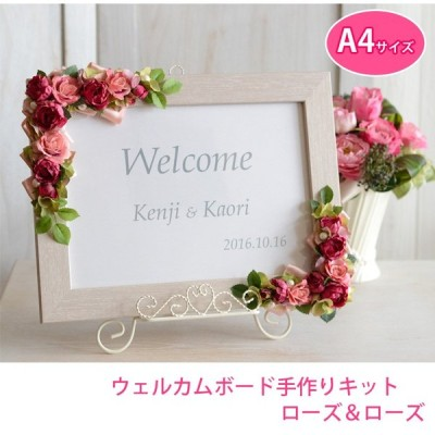 ウェルカムボード A4 ピンク 造花 手作りキット ローズ&ローズ
