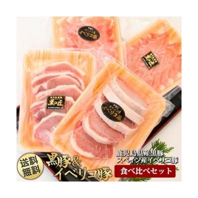 かごしま黒豚(とんかつ用100gx5p)(しゃぶしゃぶ用200g)とイベリコ豚の食べ比べ(とんかつ用100gx5p) 敬老の日 ギフト プレゼント
