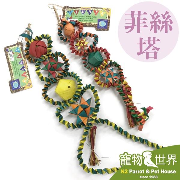 Amigo阿迷購 美國普拉尼 菲絲塔 |天然棕櫚葉 鳥玩具 破壞型玩具《寵物鳥世界》AM0426 AM0427