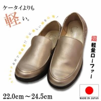 日本製 超軽量 ローファー ストレッチ 靴 レディース 婦人 低反発 インソール 370 シャンパンゴールド (3) 選択