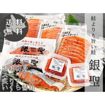銀聖塩鮭切身とスモークサーモンいくら醤油セット(北海道日高地方のブランドさけ)北海道産サケ バラエティセット (送料無料)
