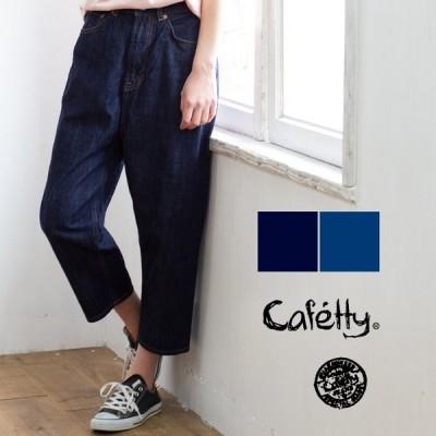 【SALE!!】【 Cafetty カフェッティ 】ネオテーパード ナチュラル ヴィンテージ デニムパンツ CF0314