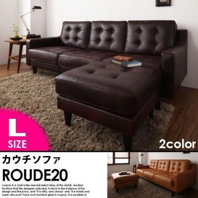 ビンテージレザーカウチソファー ROUDE 20 ルード20 ラージサイズ